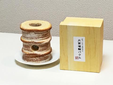 期間限定品「円筒埴輪バウム」by 丸屋本店