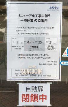 中野「あおい書店」リニューアル工事