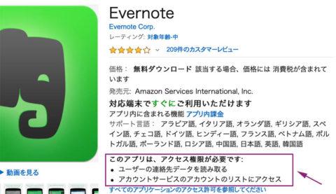 AmazonのEvernoteダウンロード画面