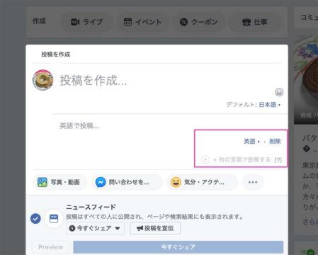 Facebookページに複数の言語で投稿3