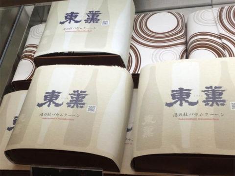 バウムお茶会(高円寺で開催)にて