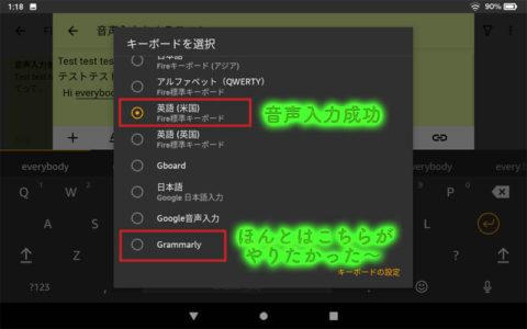 Kindle Fire HD 8 Plus の音声入力