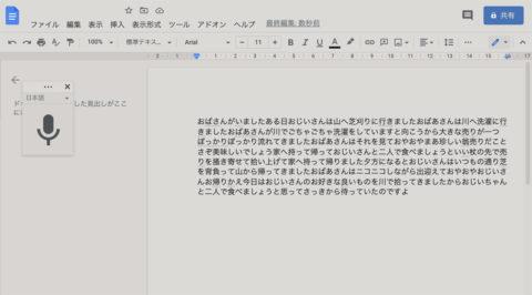 Google Documentで文字起こしテスト 1