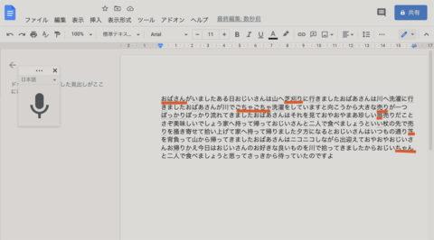 Google Documentで文字起こしテスト 2