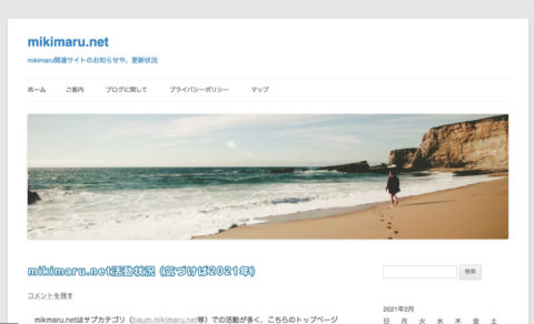 mikimaru.net テーマ変更