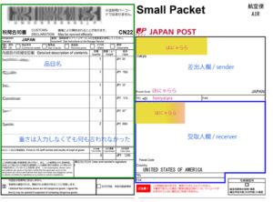 国際小包用の伝票(サンプル)